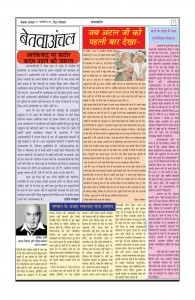 betwaanchal e paper page2