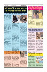 betwaanchal e paper page4