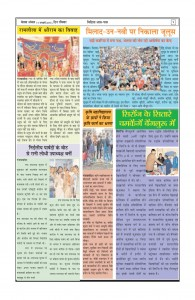 betwaanchal e paper page6