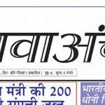 Betwaanchal  E paper news