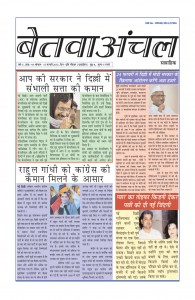 BETWAANCHAL E PAPER PAGE