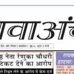 Betwaanchal News E-Paper